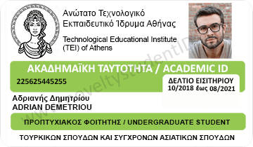 Greek novelty student ID card